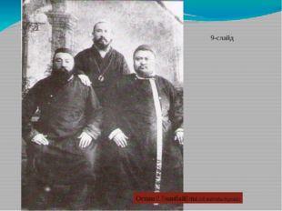 9-слайд Оспан Құнанбайұлы (оң жақтағы бірінші)