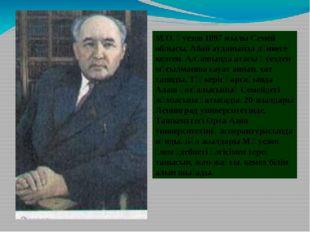 М.О. Әуезов 1897 жылы Семей облысы, Абай ауданында дүниеге келген. Алғашында