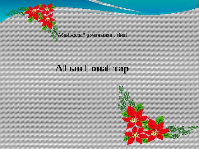 """""""Абай жолы"""" романынан үзінді Ақын қонақтар"""