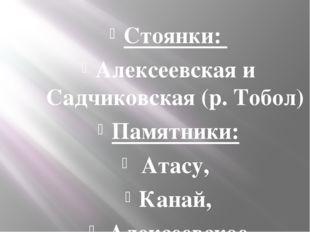 Стоянки: Алексеевская и Садчиковская (р. Тобол) Памятники: Атасу, Канай, Алек