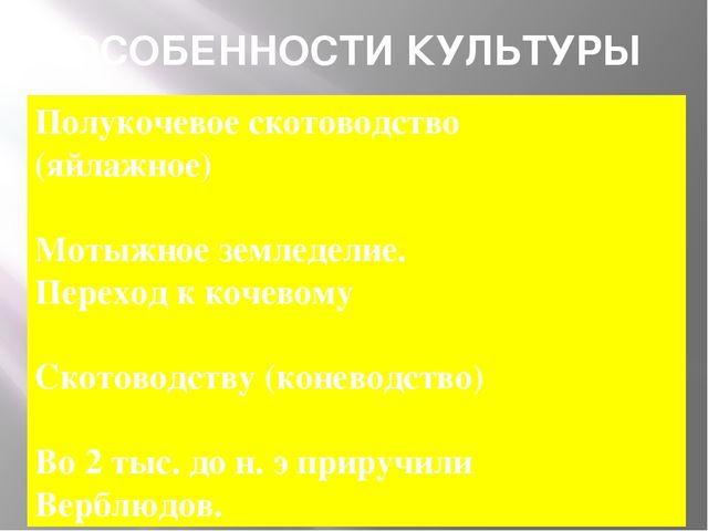 Полукочевое скотоводство (яйлажное) Мотыжное земледелие. Переход к кочевому С...