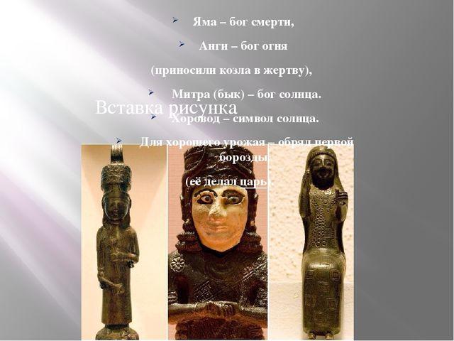 Яма – бог смерти, Анги – бог огня (приносили козла в жертву), Митра (бык) – б...