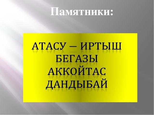 Памятники:
