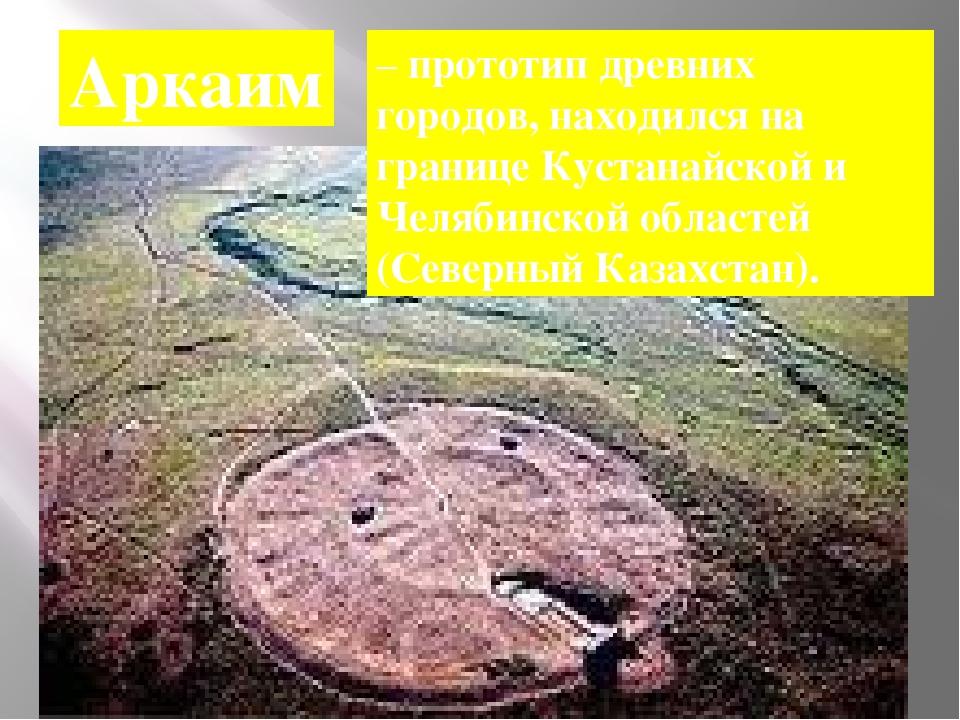 Аркаим – прототип древних городов, находился на границе Кустанайской и Челяб...