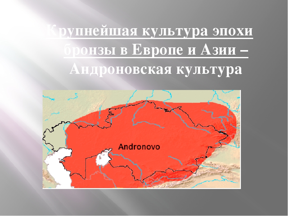 Крупнейшая культура эпохи бронзы в Европе и Азии – Андроновская культура