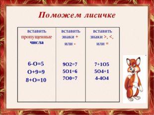 Поможем лисичке вставить пропущенные числа 6-О=5 О+9=9 8+О=10 вставить знаки