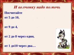 И волчонку надо помочь Посчитайте от 5 до 10, от 9 до 4, от 2 до 8 через один