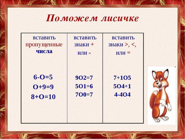Поможем лисичке вставить пропущенные числа 6-О=5 О+9=9 8+О=10 вставить знаки...