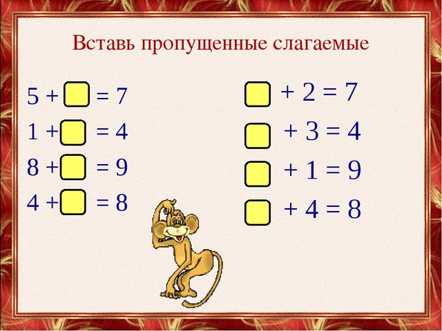 Вставь пропущенные слагаемые 5 + = 7 1 + = 4 8 + = 9 4 + = 8 + 2 = 7 + 3 = 4...