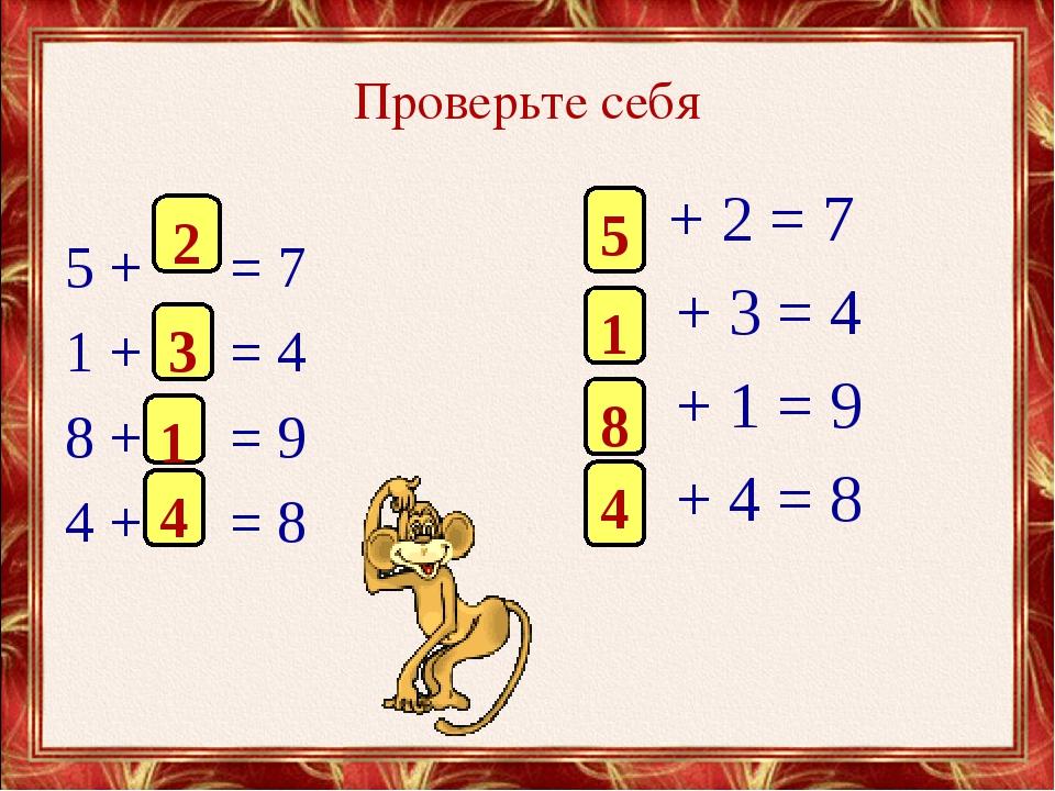 Проверьте себя 5 + = 7 1 + = 4 8 + = 9 4 + = 8 + 2 = 7 + 3 = 4 + 1 = 9 + 4 =...