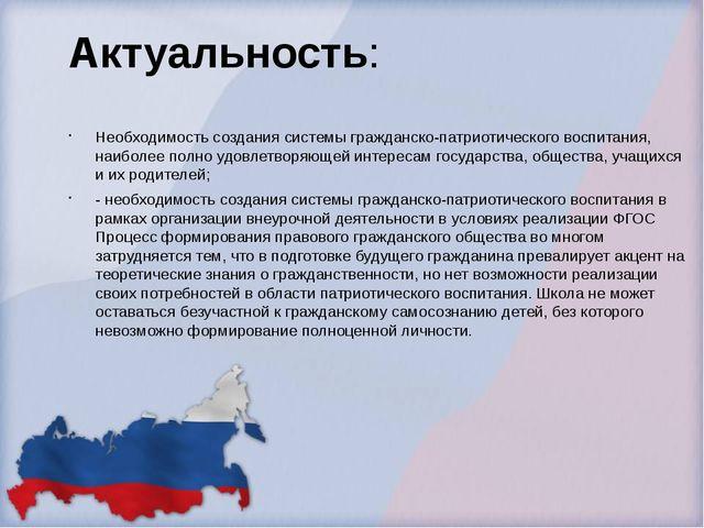 Актуальность: Необходимость создания системы гражданско-патриотического воспи...
