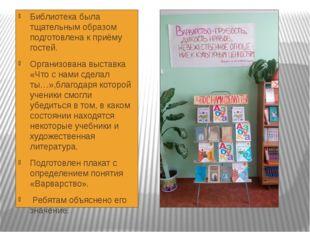 Библиотека была тщательным образом подготовлена к приёму гостей. Организована