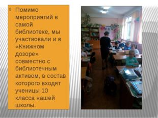 Помимо мероприятий в самой библиотеке, мы участвовали и в «Книжном дозоре» со