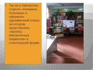 Так же в библиотеке открыта «Книжкина больница» и оформлен одноименный плакат