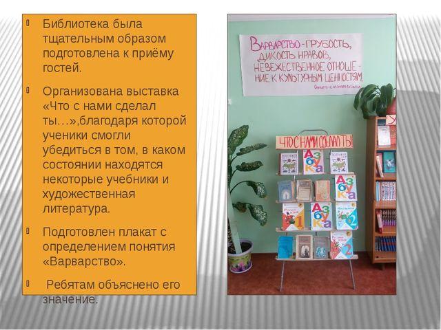 Библиотека была тщательным образом подготовлена к приёму гостей. Организована...