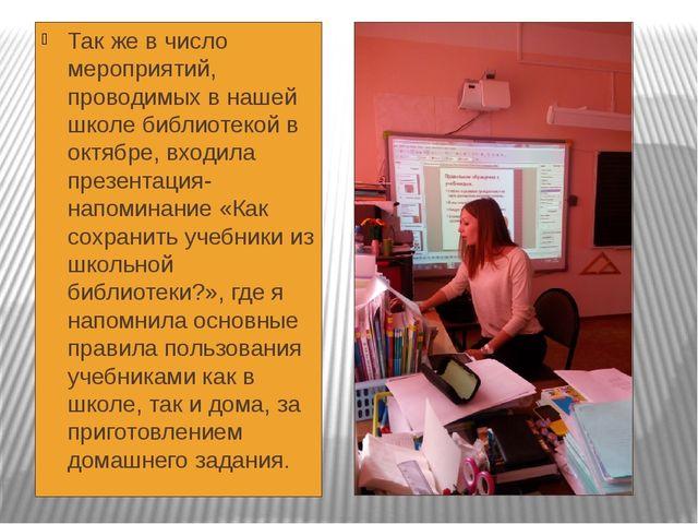 Так же в число мероприятий, проводимых в нашей школе библиотекой в октябре, в...