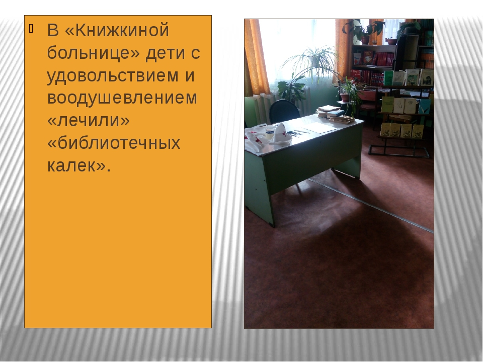 В «Книжкиной больнице» дети с удовольствием и воодушевлением «лечили» «библио...
