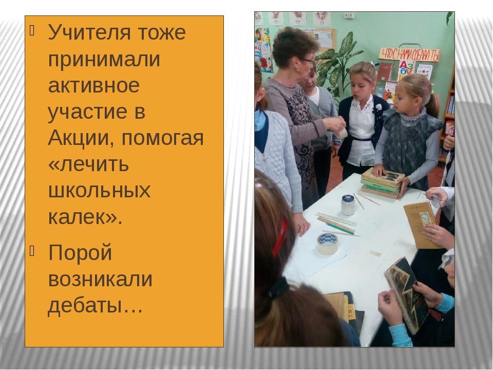 Учителя тоже принимали активное участие в Акции, помогая «лечить школьных кал...