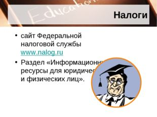 Налоги сайт Федеральной налоговой службыwww.nalog.ru Раздел «Информационные