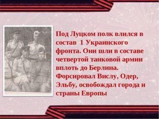 Под Луцком полк влился в состав 1 Украинского фронта. Они шли в составе четве
