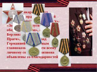 Григорий Макарович был награжден орденом Красной Звезды, медалями «За отвагу»