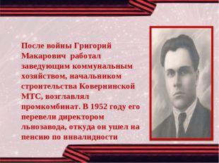 После войны Григорий Макарович работал заведующим коммунальным хозяйством, на