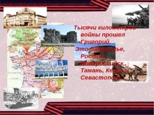 Тысячи километров войны прошел Григорий. Это Запорожье, Ростов, Новороссийск,