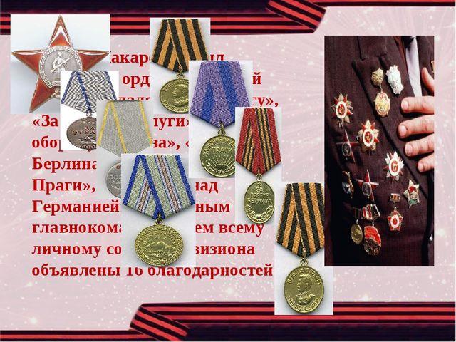 Григорий Макарович был награжден орденом Красной Звезды, медалями «За отвагу»...