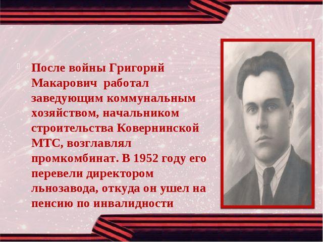 После войны Григорий Макарович работал заведующим коммунальным хозяйством, на...