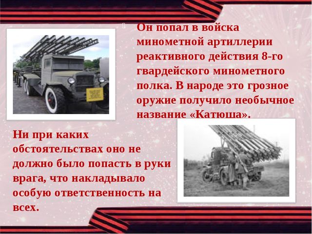 Он попал в войска минометной артиллерии реактивного действия 8-го гвардейског...