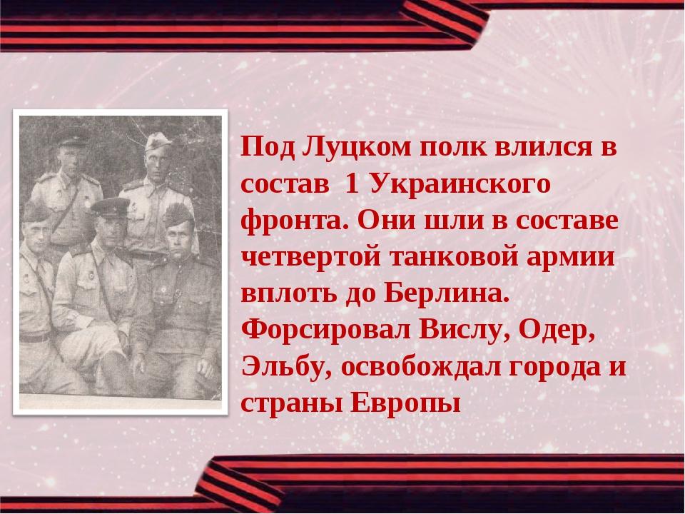Под Луцком полк влился в состав 1 Украинского фронта. Они шли в составе четве...