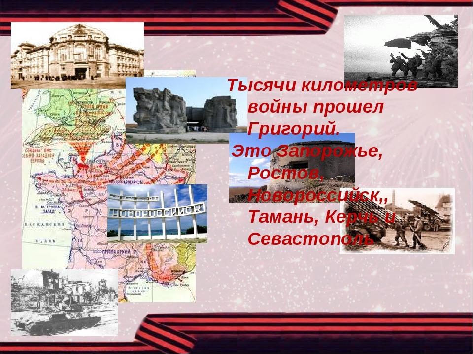 Тысячи километров войны прошел Григорий. Это Запорожье, Ростов, Новороссийск,...