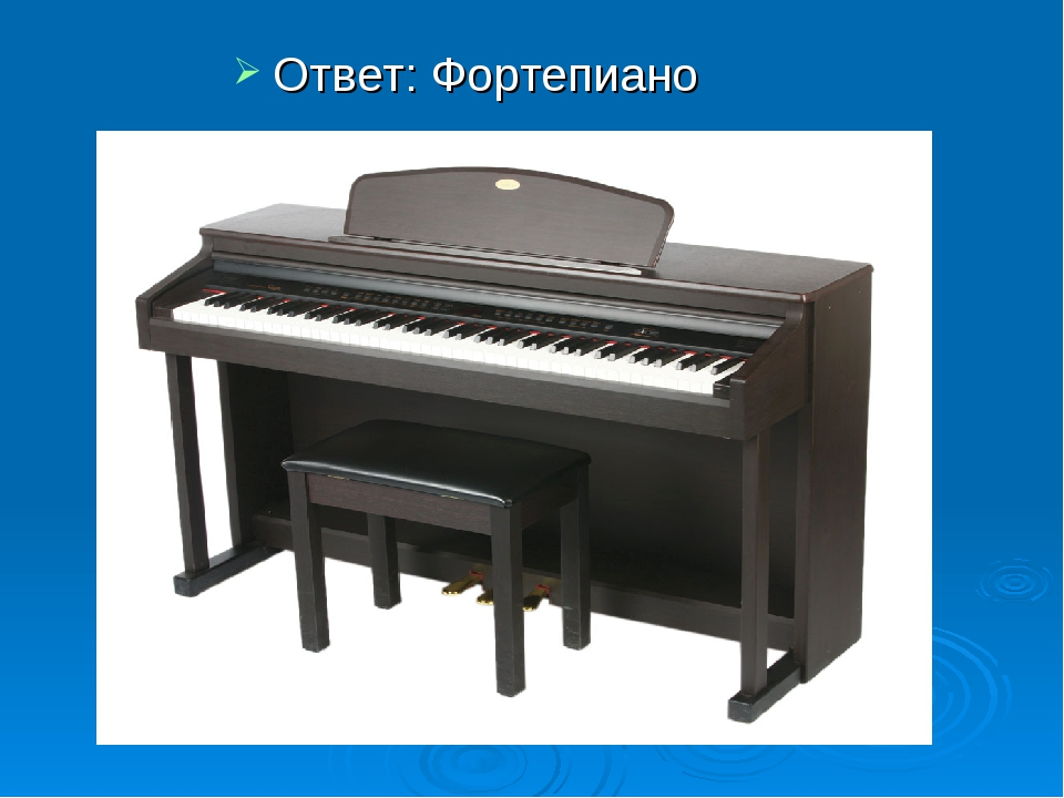 Ответ: Фортепиано
