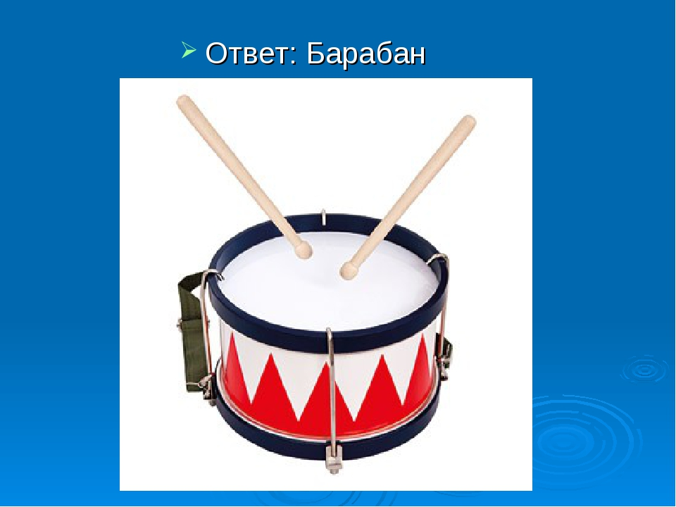 Ответ: Барабан