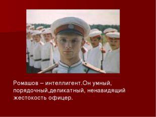 Ромашов – интеллигент.Он умный, порядочный,деликатный, ненавидящий жестокость