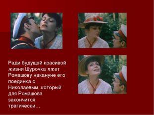 Ради будущей красивой жизни Шурочка лжет Ромашову накануне его поединка с Ник
