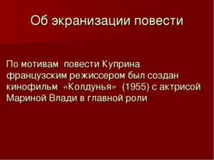 Об экранизации повести По мотивам повести Куприна французским режиссером был