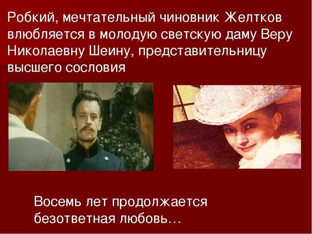 Робкий, мечтательный чиновник Желтков влюбляется в молодую светскую даму Веру...