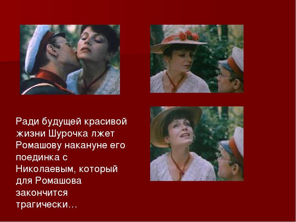 Ради будущей красивой жизни Шурочка лжет Ромашову накануне его поединка с Ник...