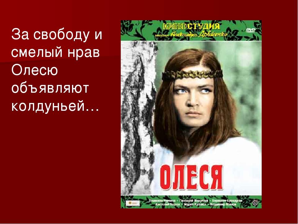 За свободу и смелый нрав Олесю объявляют колдуньей…