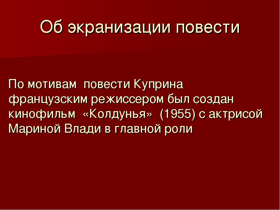 Об экранизации повести По мотивам повести Куприна французским режиссером был...