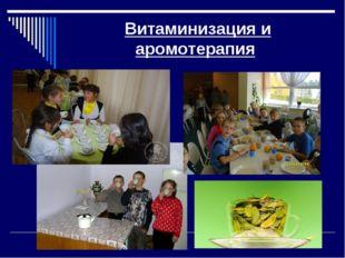 Витаминизация и аромотерапия