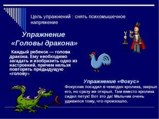 Цель упражнений : снять психомышечное напряжение Упражнение «Головы дракона»