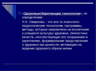 «Здоровьесберегающие технологии», по определению Н.К. Смирнова, - это все те