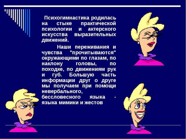 Психогимнастика родилась на стыке практической психологии и актерского искус...