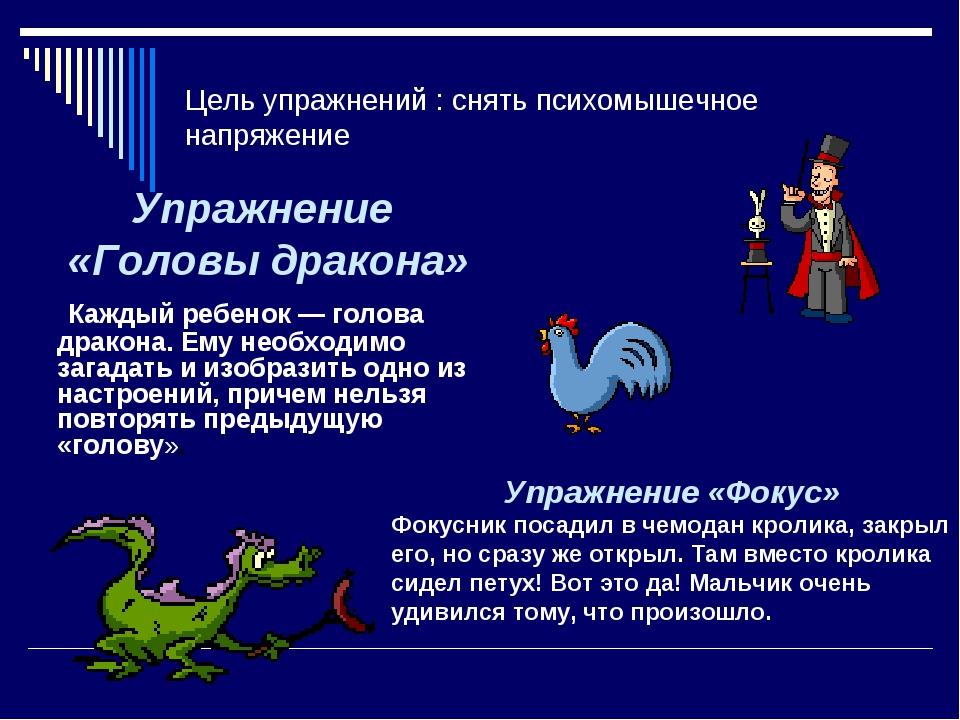 Цель упражнений : снять психомышечное напряжение Упражнение «Головы дракона»...