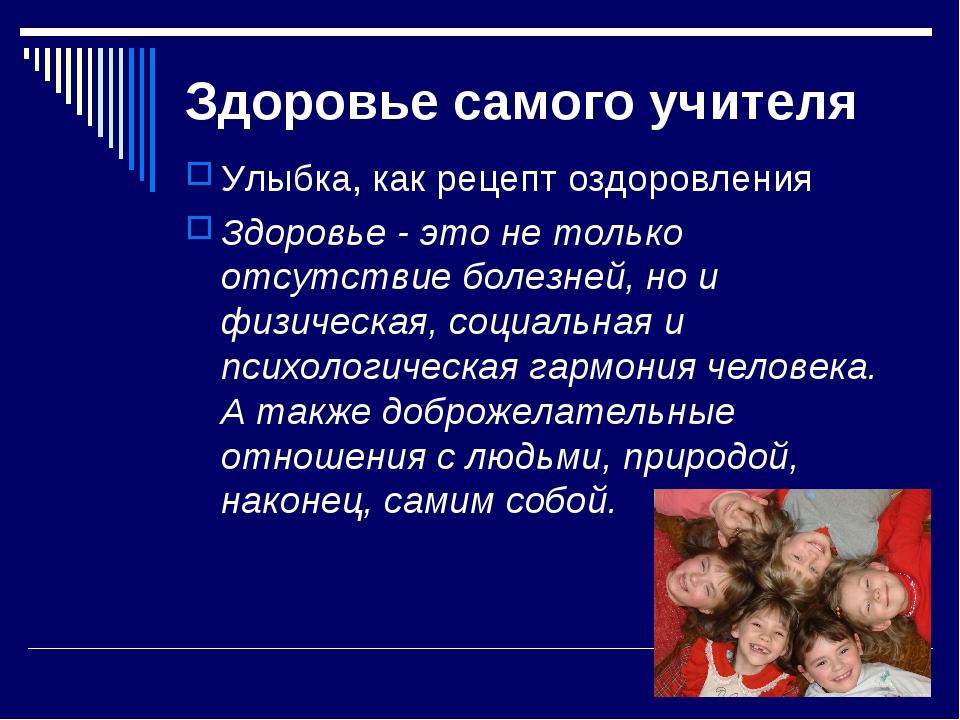 Здоровье самого учителя Улыбка, как рецепт оздоровления Здоровье - это не тол...