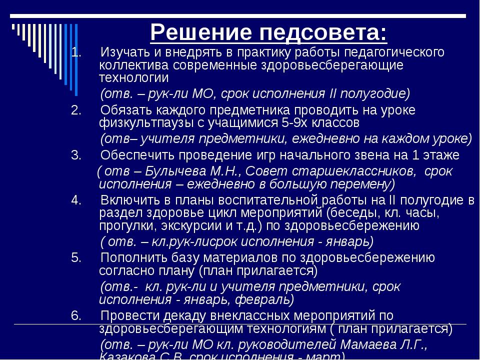 Решение педсовета: 1. Изучать и внедрять в практику работы педагогического ко...