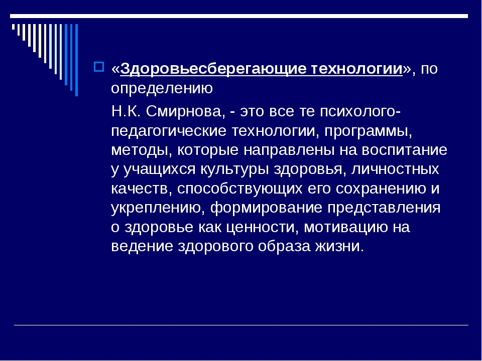 «Здоровьесберегающие технологии», по определению Н.К. Смирнова, - это все те...