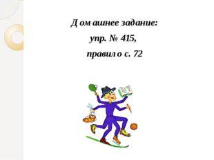 Домашнее задание: упр. № 415, правило с. 72